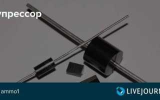 Корпуса и маркировка smd диодов и стабилитронов