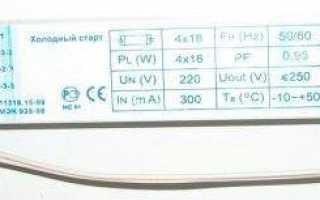 Ремонт эпра для люминесцентных ламп своими руками