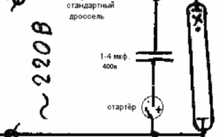 Принцип работы и схемы балласта для люминесцентных ламп