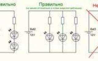Особенности параллельного подключения светодиодов