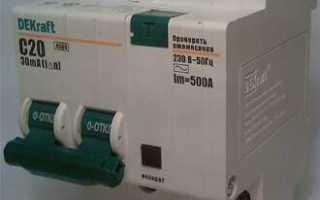Подключение дифавтомата в однофазной сети