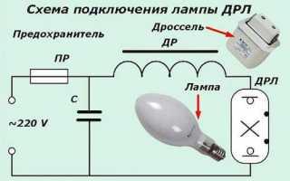 Правильное подключение лампы дрл