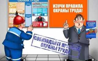 Инструктажи по охране труда. часть 1